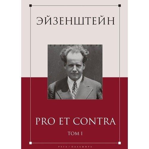 Эйзенштейн: Pro et contra. Том 1 лонго р эйзенштейн с гойя ф каталог свидетельства