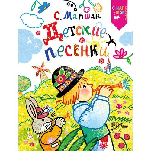 Детские песенки чешские авиалинии в москве