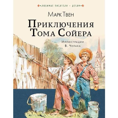 Купить Приключения Тома Сойера, Художественная литература