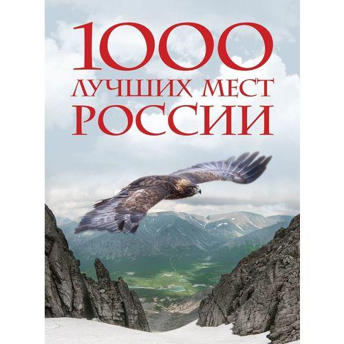 1000 лучших мест России, которые нужно увидеть за свою жизнь
