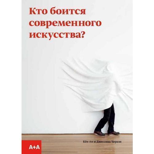 Кто боится современного искусства? пак кён ри земля