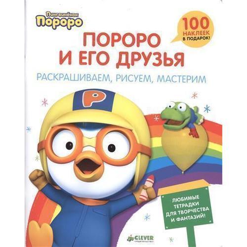 Пингвиненок Пороро и его друзья. Раскрашиваем, рисуем, мастерим цена