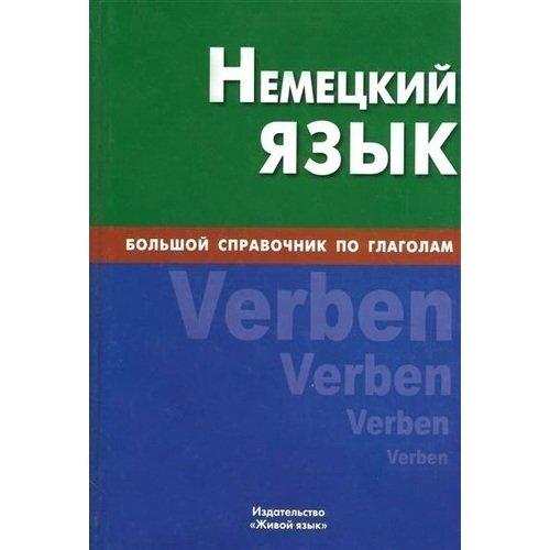 Немецкий язык. Большой справочник по глаголам цена