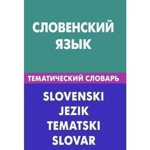 Словенский язык. Самоучитель словенский язык самоучитель