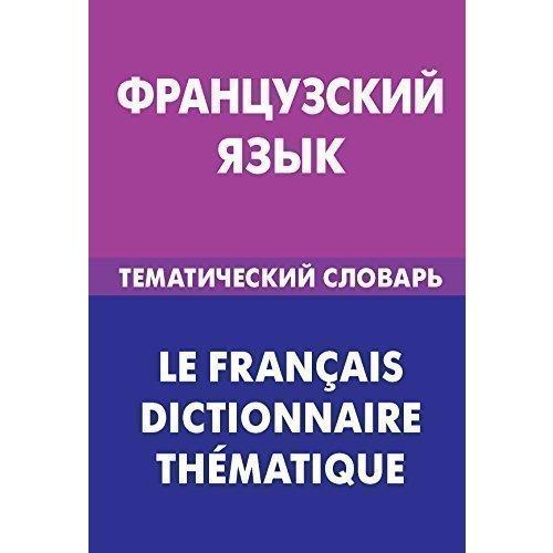 Французский язык. Тематический словарь 500 5000 500