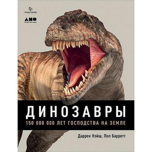 Динозавры. 150 000 000 лет господства на Земле даррен нэйш динозавры 150 000 000 лет господства на земле