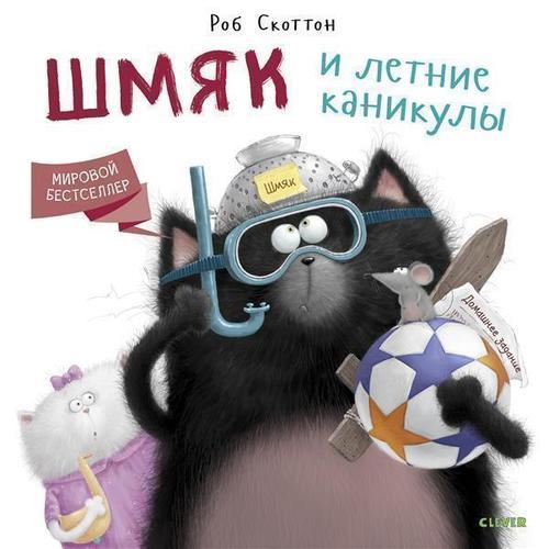 Котенок Шмяк. Шмяк и летние каникулы