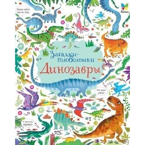 Купить Динозавры, Познавательная литература