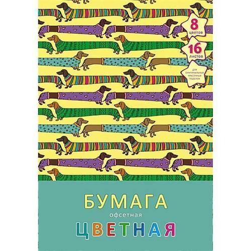 Набор офсетной цветной бумаги Таксы в свитерах 205х290 мм, 16 листов апплика набор цветной бумаги осьминог 8 листов 8 цветов