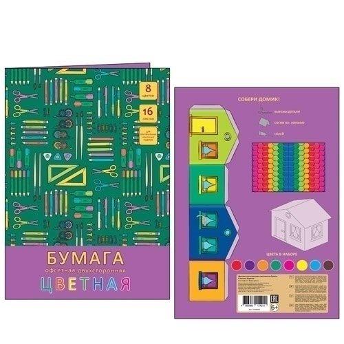 Набор цветной двухсторонней офсетной бумаги Снова в школу, 8 цветов апплика набор цветной бумаги осьминог 8 листов 8 цветов