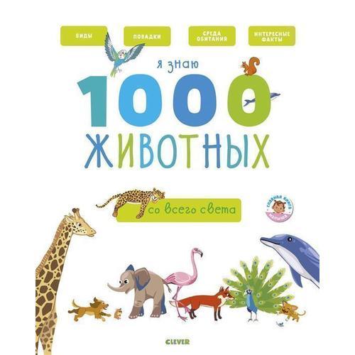Я знаю 1000 животных 1000 животных