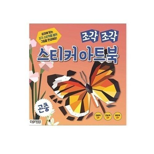 Купить Cтикер-книга Sticker Art Book Insect , Cypress, Наборы для творчества