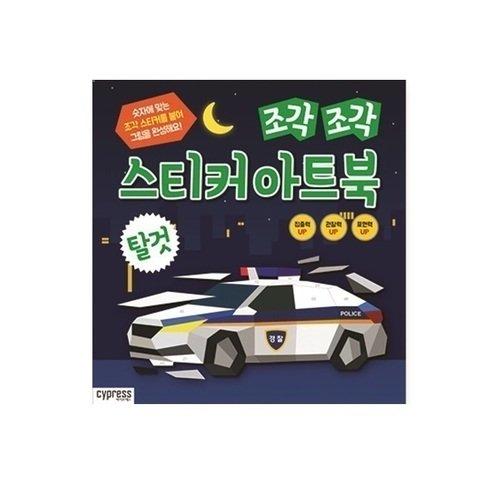 Купить Cтикер-книга Sticker Art Book Vehicle , Cypress, Наборы для творчества