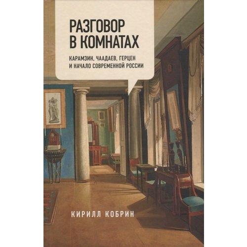 Разговор в комнатах. Карамзин. Чаадаев. Герцен и начало современной России