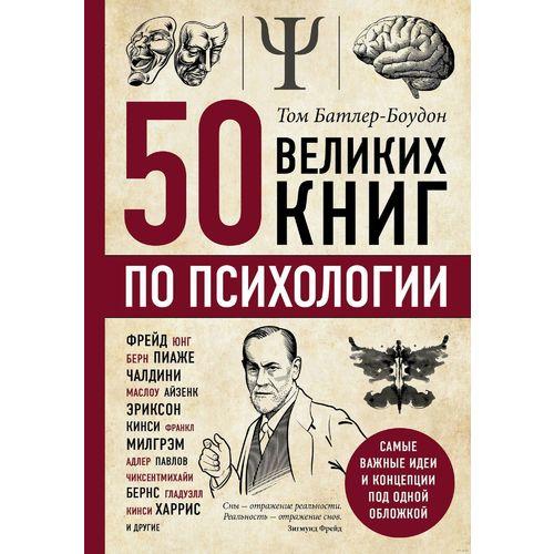 50 великих книг по психологии батлер боудон т 50 великих книг по психологии