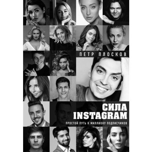 Сила Instagram. Простой путь к миллиону подписчиков плосков п сила instagram простой путь к миллиону подписчиков