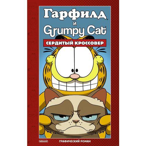 Марк Эваньер. Гарфилд и Grumpy cat. Сердитый кроссовер