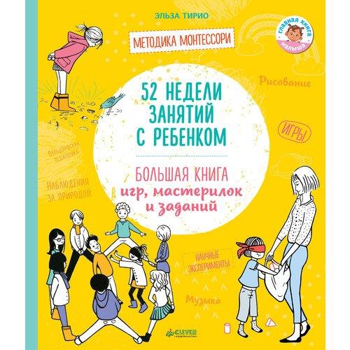 Жизненные навыки. Книги для родителей. 52 недели занятий с ребенком. Большая книга игр, мастерилок и заданий