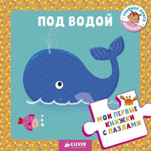 Купить Мои первые книжки с пазлами. Под водой, Познавательная литература