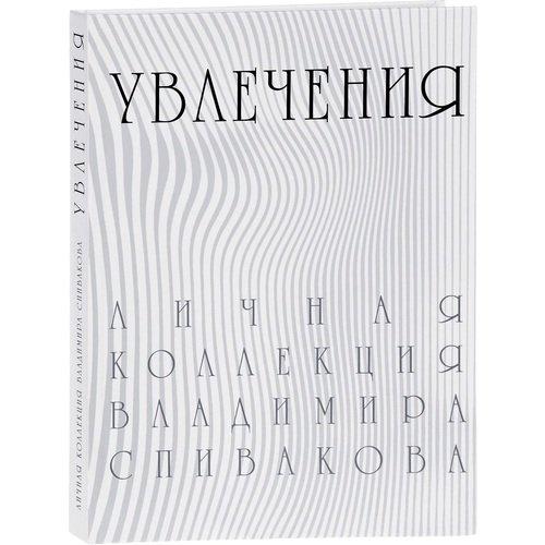 Увлечения. Личная коллекция Владимира Спивакова. Каталог выставки магазины д стайл в москве каталог