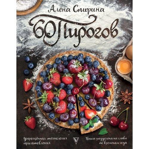 60 пирогов спирина алена советская кухня по госту и не только