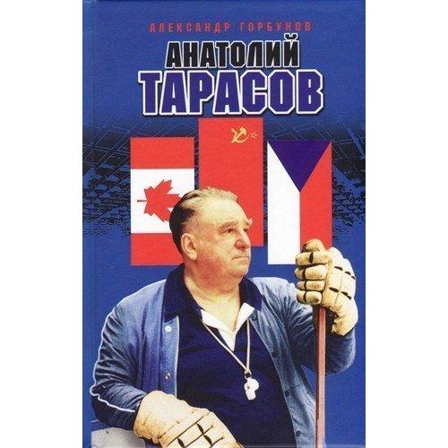 Анатолий Тарасов значок лазаревское металл эмаль ссср 1970 е гг