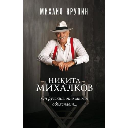 Никита Михалков. Он русский, это многое объясняет…