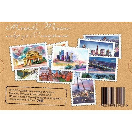 Набор акварельных открыток Москва набор акварельных открыток акварельная москва