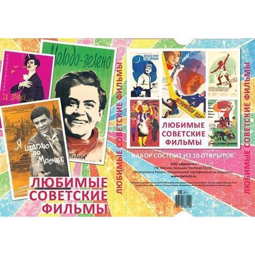 """Набор открыток """"Любимые советские фильмы"""""""