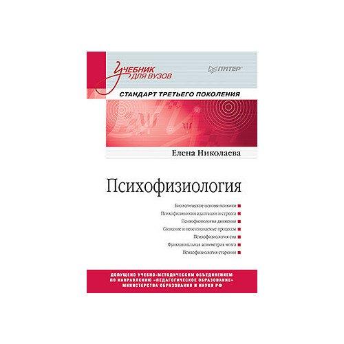 Психофизиология: Учебник для вузов. Стандарт третьего поколения информатика для юристов и экономистов учебник для вузов 2 е изд стандарт третьего поколения