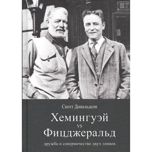 Хемингуэй и Фицджеральд: дружба и соперничество двух гениев