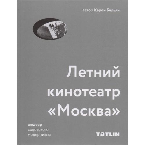 Фото - Архитектура советского модернизма. Летний кинотеатр Москва кинотеатр