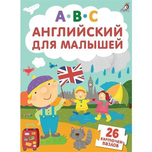 Пазлы. Английский для малышей пазлы английский для малышей