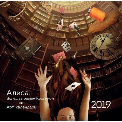 Настенный календарь на 2019 год Алиса. Вслед за Белым Кроликом чудеса от алисы календарь настенный на 2017