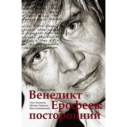 Олег Андершанович Лекманов. Венедикт Ерофеев: посторонний