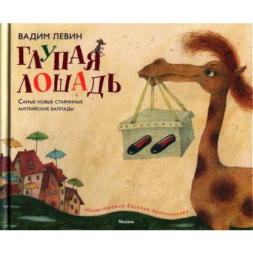 Глупая лошадь муха р левин в лунин в вежливый слон стихи