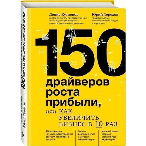 Денис Кузнецов. 150 драйверов роста прибыли, или как увеличить бизнес в 10 раз