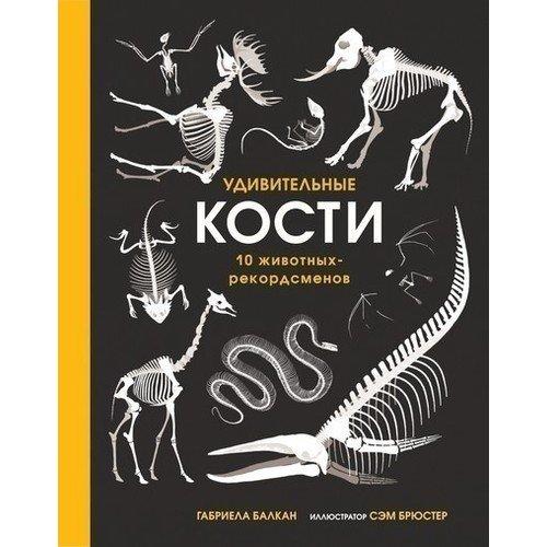Удивительные кости.10 животных рекордсменов