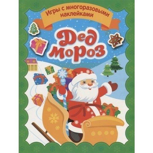 Купить Дед Мороз, Познавательная литература