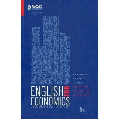 цена на Академический английский язык для экономистов