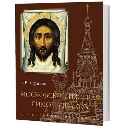 Московский изограф Симон Ушаков борис алексеев даниил изограф божий пьеса