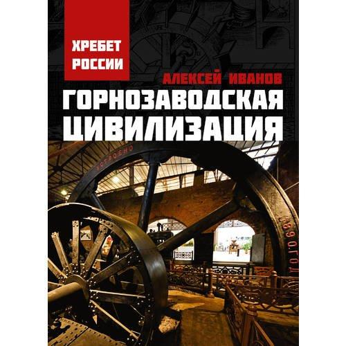 Горнозаводская цивилизация цена и фото