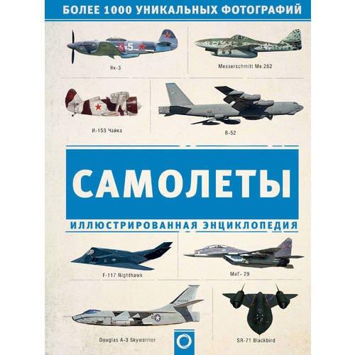 Самолеты. Иллюстрированная энциклопедия эден п ред самолеты иллюстрированная энциклопедия