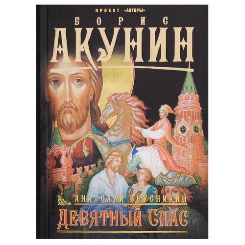 Девятный Спас детская литература петровской эпохи