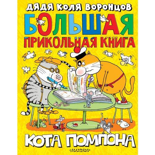 Николай Воронцов. Большая прикольная книга кота Помпона