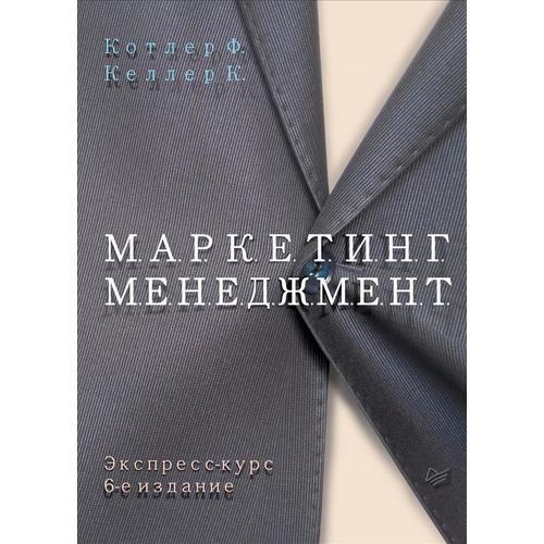 Маркетинг менеджмент. Экспресс-курс финансовый менеджмент экспресс курс 4 е изд