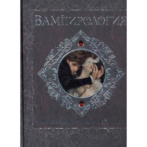 Купить Вампирология. Истинная история падших, Художественная литература