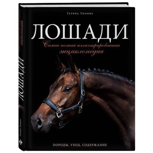 Лошади. Самая полная иллюстрированная энциклопедия зимина г лошади самая полная иллюстрированная энциклопедия
