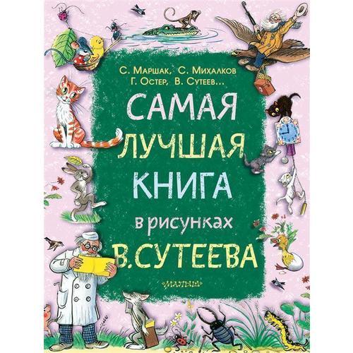 Самая лучшая книга в рисунках В. Сутеева сутеев в михалков с маршак с и др самая лучшая книга в рисунках в сутеева