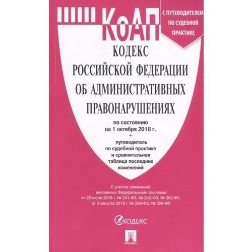 Кодекс РФ Об Административных Правонарушениях на 01.10.18 цена